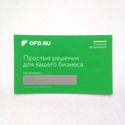 Карта оплаты ОФД.ру