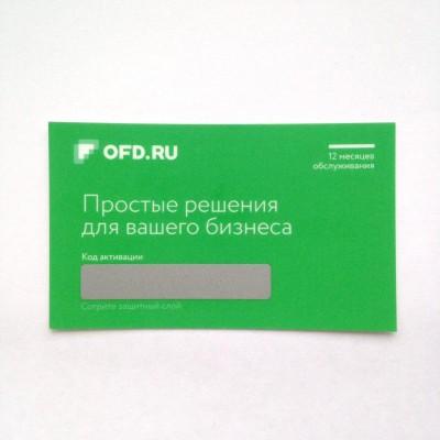 Карта оплаты OFD.ru на 1 год
